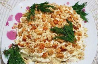 Салат «Спокуса» з грибами і копченою куркою - рецепт приготування
