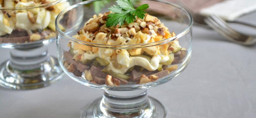 Салат Принц з яловичої печінкою - рецепт приготування