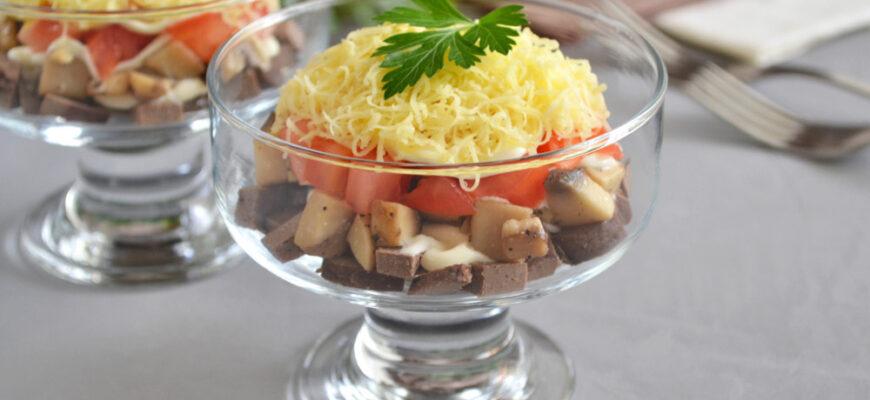 Салат з печінкою сиром і грибами - рецепт приготування