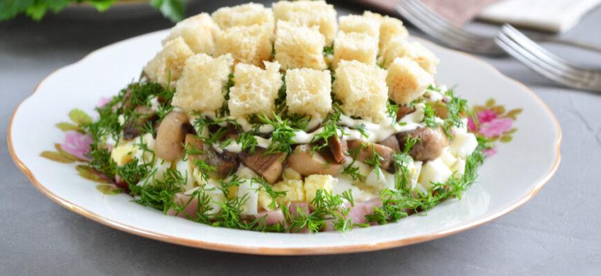 Салат з шинкою і сухариками - рецепт приготування